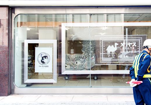 現代美術に関する研究・著作も多く、歴史観や規範に対する批判・再検討を絶えず展開している白川昌生氏による作品。フィクションであることが一見分からない程、周囲の街に同化した展示空間を演出