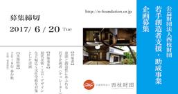 〆切 6月20日(火)必着! 公益財団法人 西枝財団が2018年度の展覧会企画(京都・瑞雲庵)の公募を開始!