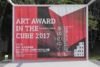 清流の国ぎふ芸術祭 Art Award IN THE CUBE 2017