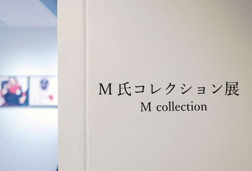 M氏コレクション展