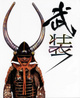 "poster for ""Samurai Attire -Samurai Weapon & Armour Collection at Osaka Castle-"" Exhibition"