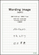 poster for 「Wording image [spell]」 展