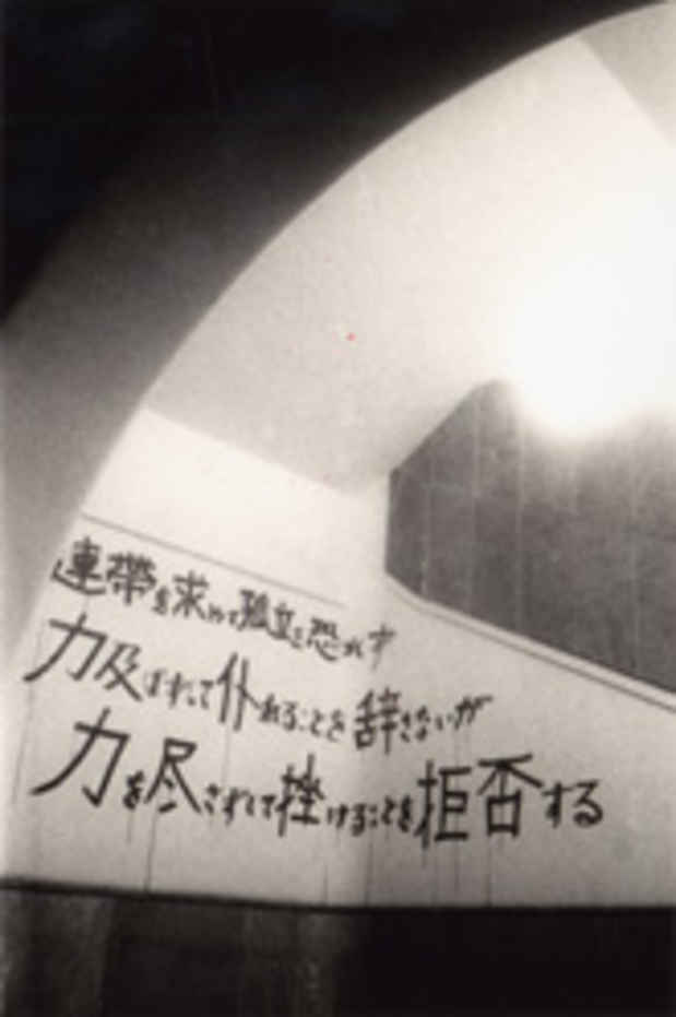 poster for 渡辺眸 「全共闘の季節 1968〜69」
