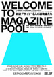 poster for 「WELCOME TO MAGAZINE POOL」展