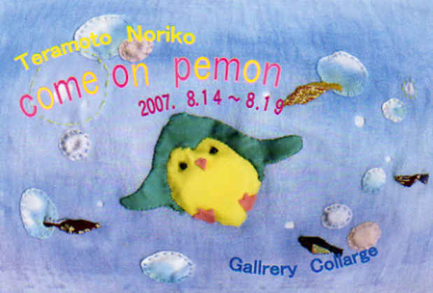 poster for 寺本典子 「Come on Pemon」