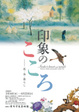 "poster for ""Insho's Heart: Flower, Bird and Life"" Exhibition"