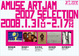 poster for 「AMUSE ART JAM 2007 selection」展