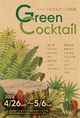 poster for 「Green Cocktail」展