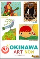 poster for 「OKINAWA ART NOW」展
