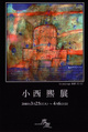 poster for 小西煕 展