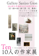 poster for 「10人の作家展  7 Chinese Artists + 3 Japanese Artists」