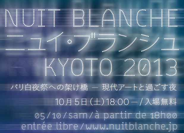 poster for Nuit Blanche Kyoto 2013