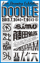 poster for 「Live Drawing Exhibition DOODLE vol.2」