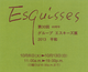 "poster for The 30th Group Esquisses Exhibition 2013 ""Peace"""
