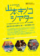 "poster for Yamamoto Kinoko Theater  ""The Body, Fashion and Children's Creativity from a DIY Perspective"""