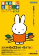 poster for Let's go to the Museum! How to Enjoy Modern Art with Dick Bruna