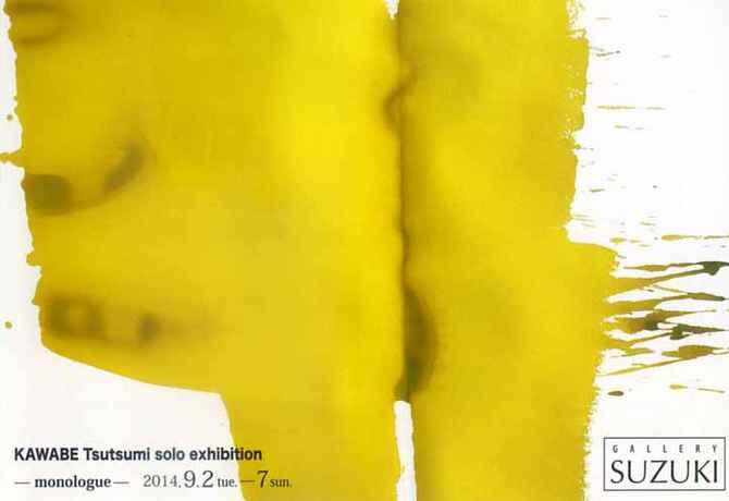 poster for Tsutsumi Kawabe Exhibition