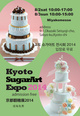 poster for 「Kyoto SugarArt Expo 2014」展