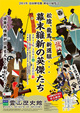 poster for 「松陰、龍馬、新選組…幕末維新の英傑たち」展