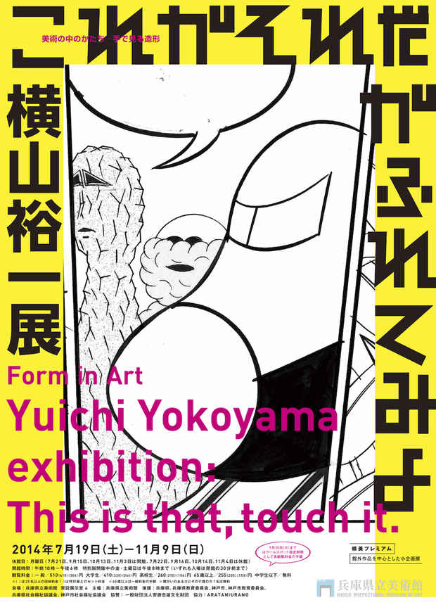 "poster for Form in Art: Yuichi Yokoyama Exhibition ""This is That, Touch It."""