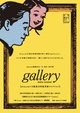 "poster for Dracom x Osaka 20th Century Fine Arts Collection Special Exhibition ""Gallery Voices"""