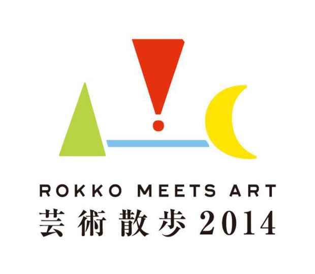 poster for Rokko Meets Art - Art Walk 2014