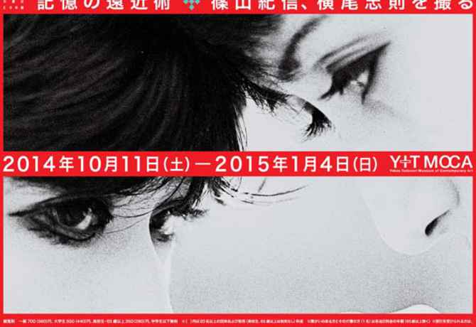 poster for Yokoo by Kishin