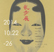 poster for 乱歩 展