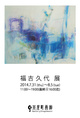 poster for 福吉久代 展