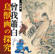 poster for 「曾我蕭白 鳥獣画の探求」展