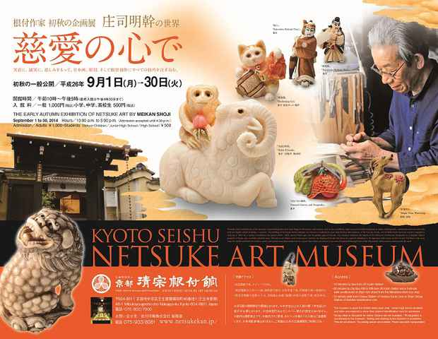 poster for The Early Autumn Exhibition of Netsuke Art by Meikan Shoji