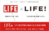"poster for ""Life Exhibition - The True Stories Held in the Photographs of Life Magazine"""