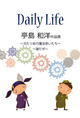 poster for 亭島和洋 「Daily Life」