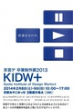 "poster for Kyoto Institute of Design Graduation Exhibition ""KIDW+"""