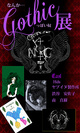 poster for 「なんか…Gothicっぽい奴展」