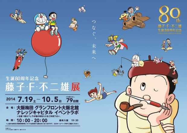 poster for 80th Anniversary Fujiko.F.Fujio Exhibition
