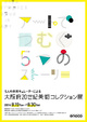 poster for Osaka's 20th Century Art Collection— Five Citizen Curators Spin Five Stories Through Art