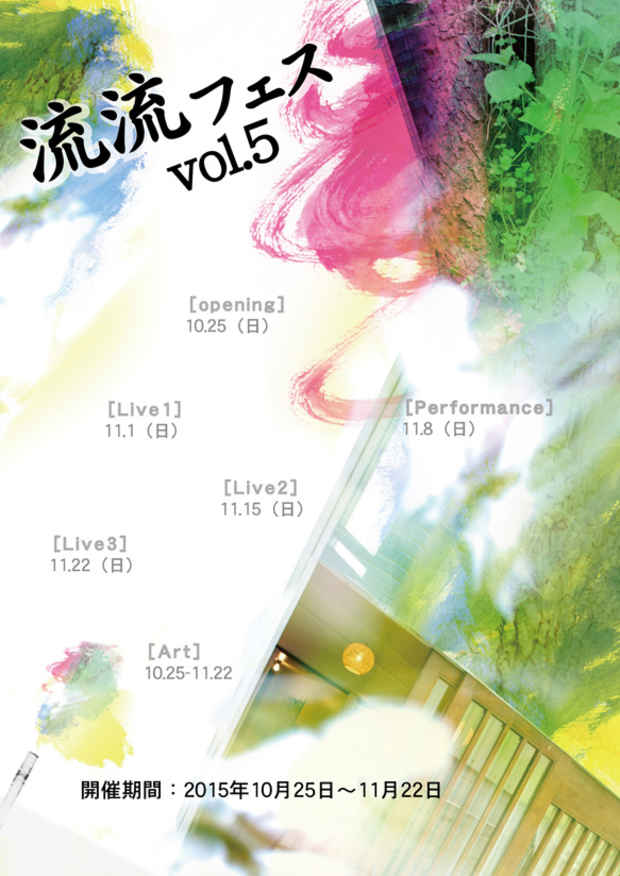 poster for Ruru Festival Vol.5 Art