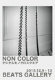 poster for 「NON COLOR - デジタルモノクロスクエア - 」 展