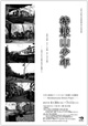 poster for 「待兼山少年 - 大学と地域をアートでつなぐ《記憶》の実験室 - 」展