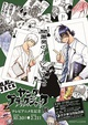 poster for Young Black Jack: In Search of Kuro Hazama's Roots