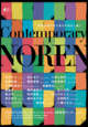 poster for 「Contemporary NOREN」展