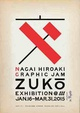 poster for 永井裕明 「GRAPHIC JAM ZUKO in Kyoto」