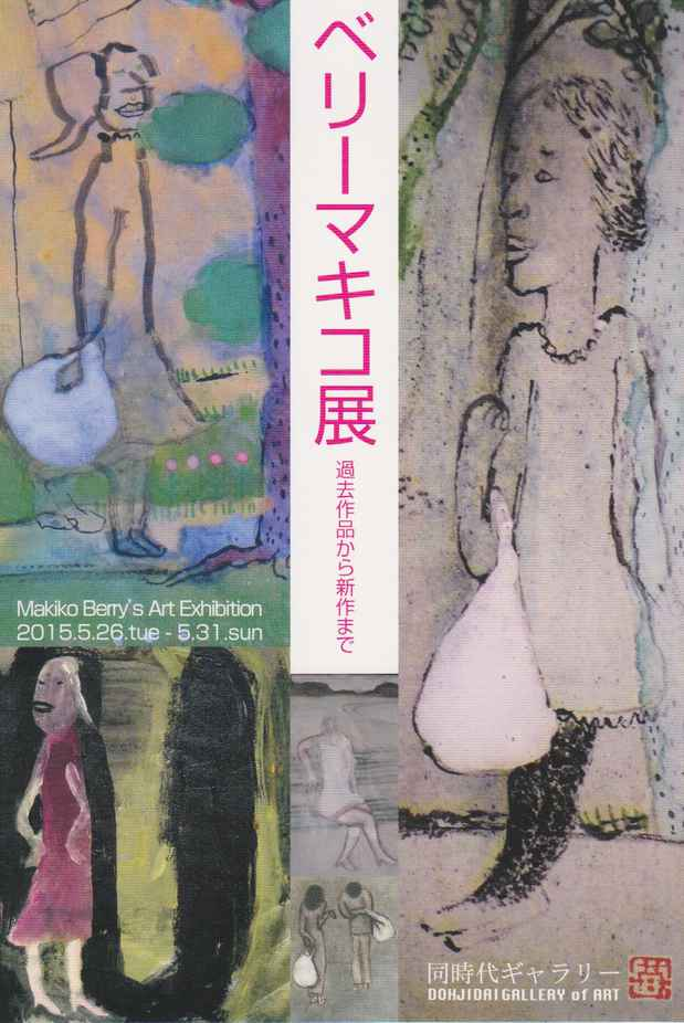 poster for Makiko Berry Exhibition