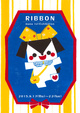 poster for まな 初個展「RIBBON 」