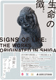 poster for Signs of Life: The Works Originated in Shiga