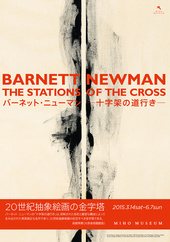 "poster for Barnett Newman ""The Stations of the Cross"""