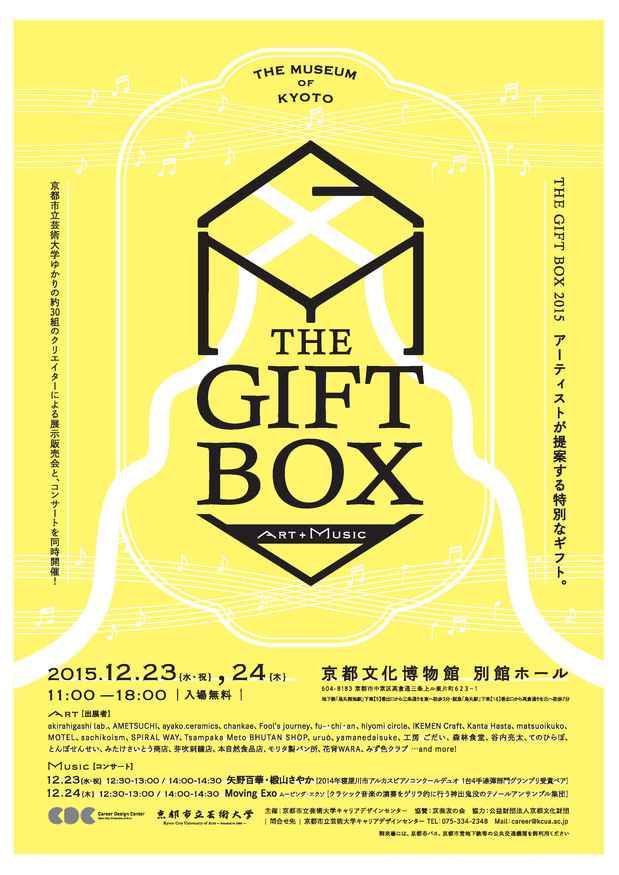 kab イベント the gift box 2015 アーティストが提案する特別な