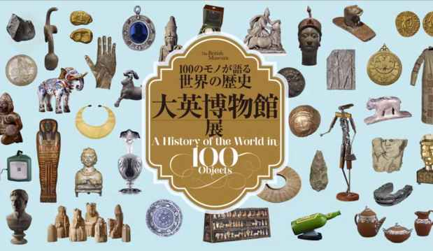 poster for The British Museum Exhibiton: A History of the World in 100 Objects