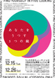 poster for Find Yourself in Five Looking Glasses - Five Citizen Curators' Exhibition of Osaka 20th Century Art
